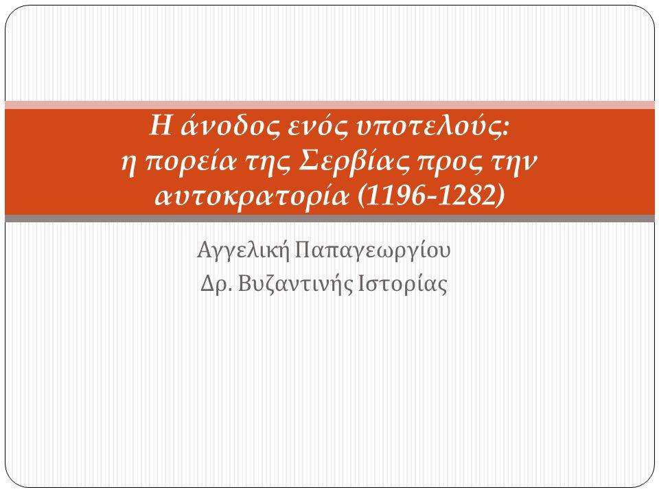 Ήλεκτρο του Θεόδωρου Κομνηνού Δούκα της Ηπείρου, πιθανώς, μετά την αυτοαναγόρευσή του ως αυτοκράτορα στη Θεσσαλονίκη
