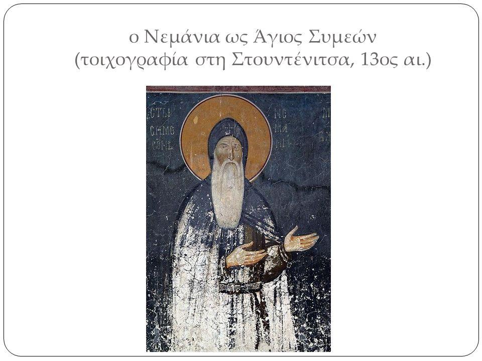 ο Νεμάνια ως Άγιος Συμεών (τοιχογραφία στη Στουντένιτσα, 13ος αι.)