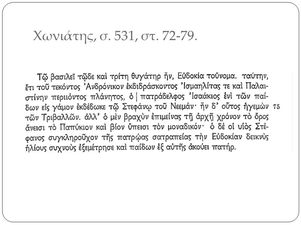 Χωνιάτης, σ. 531, στ. 72-79.