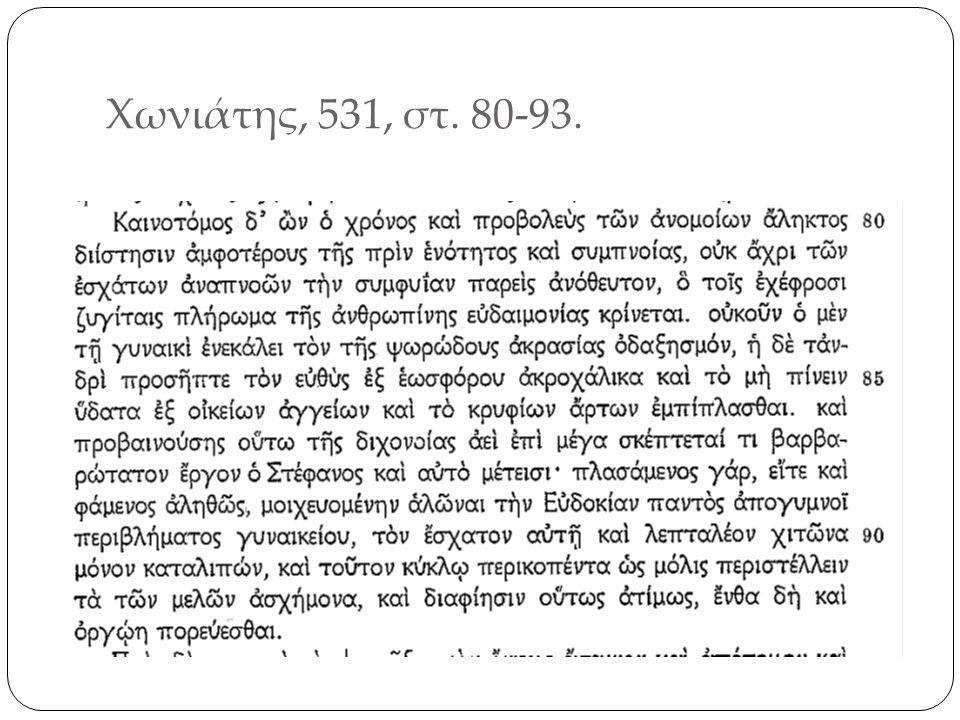 Χωνιάτης, 531, στ. 80-93.