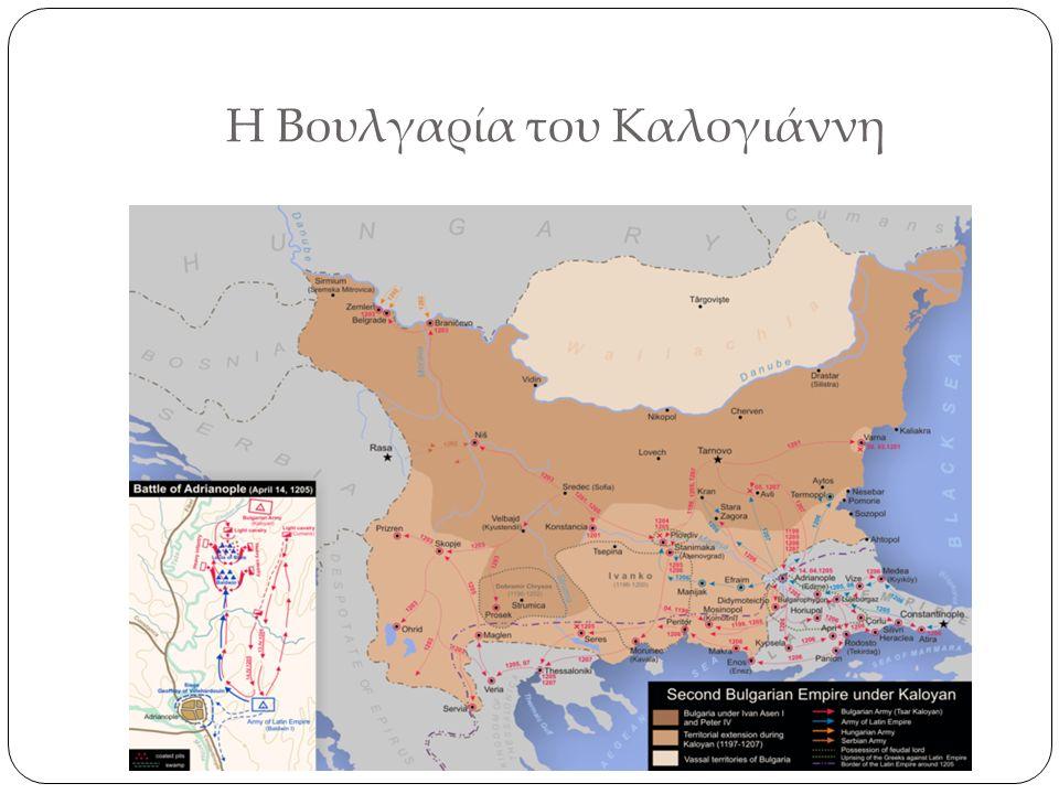 Η Βουλγαρία του Καλογιάννη