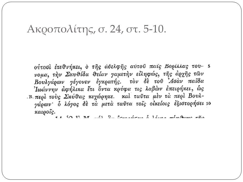 Ακροπολίτης, σ. 24, στ. 5-10.