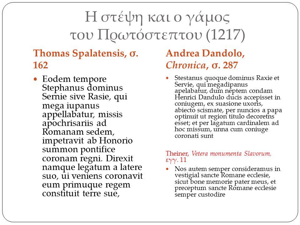 Η στέψη και ο γάμος του Πρωτόστεπτου (1217) Thomas Spalatensis, σ.