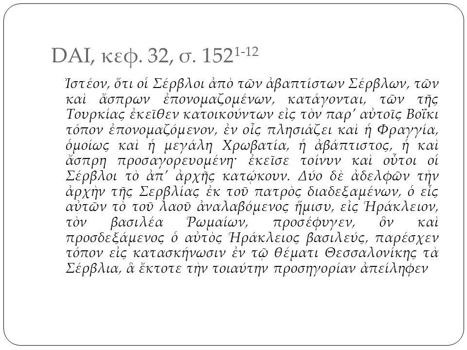 DAI, κεφ. 32, σ.