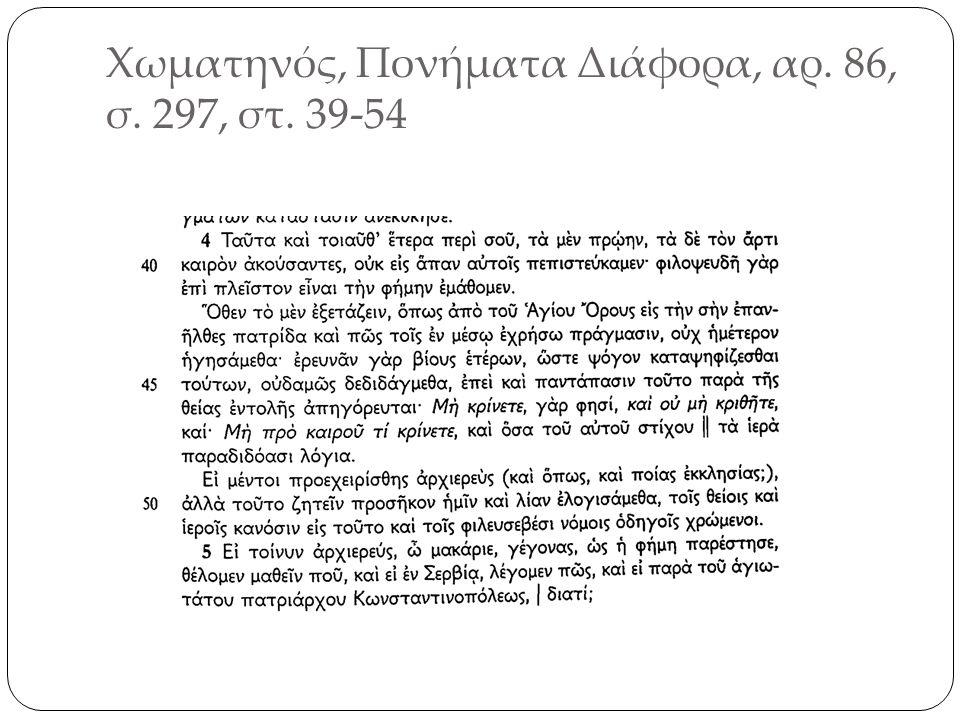 Χωματηνός, Πονήματα Διάφορα, αρ. 86, σ. 297, στ. 39-54
