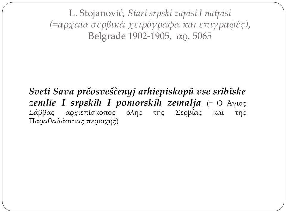 L. Stojanović, Stari srpski zapisi I natpisi (=αρχαία σερβικά χειρόγραφα και επιγραφές), Belgrade 1902-1905, αρ. 5065 Sveti Sava prěosveščenyj arhiepi