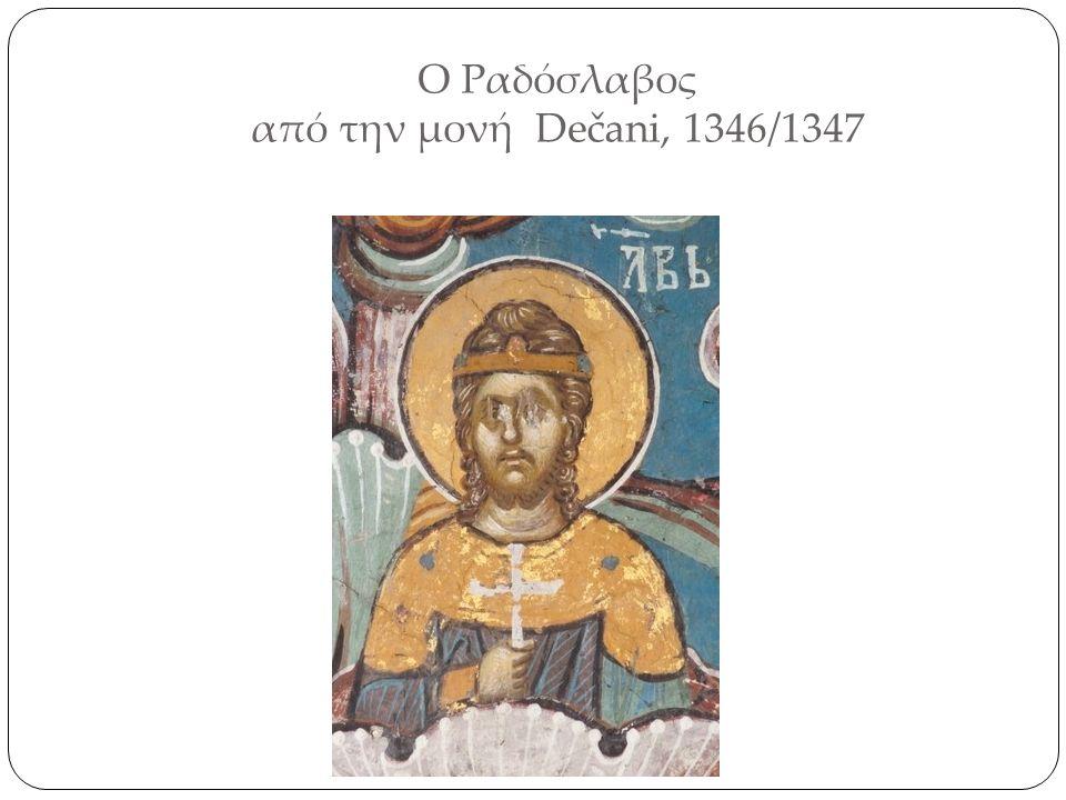 Ο Ραδόσλαβος από την μονή Dečani, 1346/1347