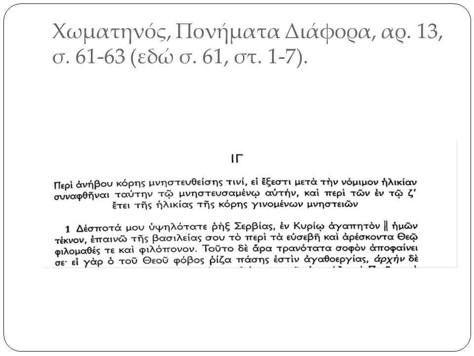 Χωματηνός, Πονήματα Διάφορα, αρ. 13, σ. 61-63 (εδώ σ. 61, στ. 1-7).
