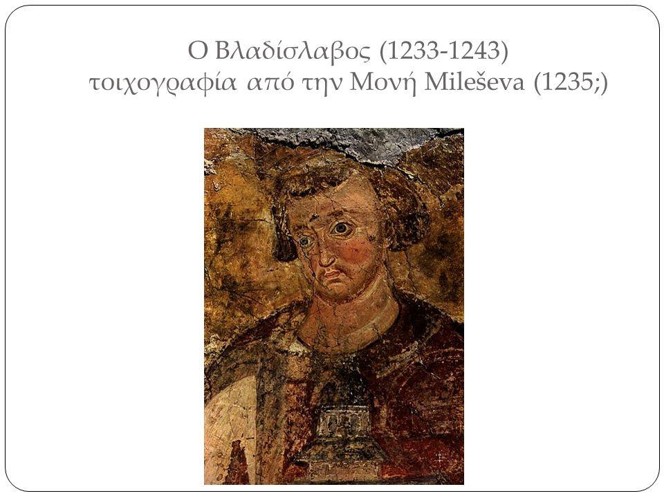 Ο Βλαδίσλαβος (1233-1243) τοιχογραφία από την Μονή Mileševa (1235;)