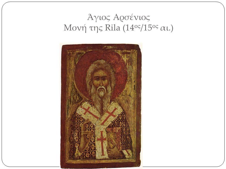 Άγιος Αρσένιος Μονή της Rila (14 ος /15 ος αι.)