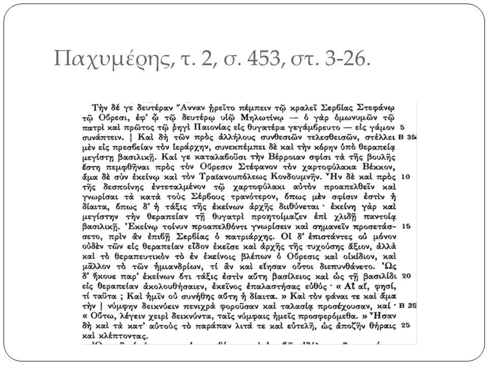 Παχυμέρης, τ. 2, σ. 453, στ. 3-26.