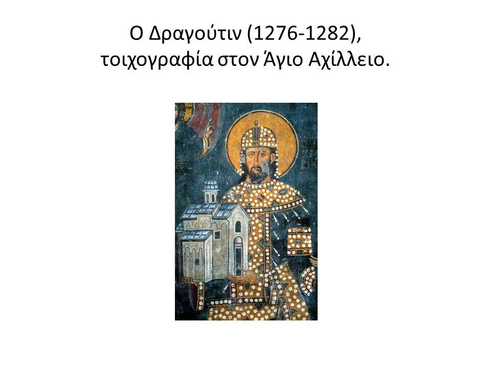 Ο Δραγούτιν (1276-1282), τοιχογραφία στον Άγιο Αχίλλειο.