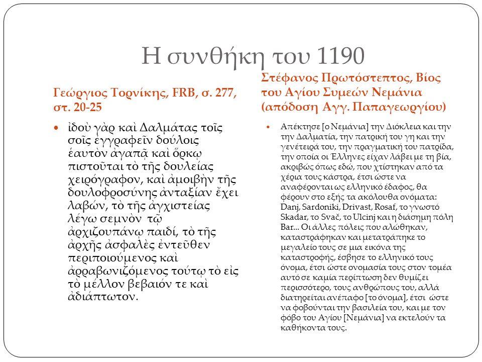 Η συνθήκη του 1190 Γεώργιος Τορνίκης, FRB, σ. 277, στ.