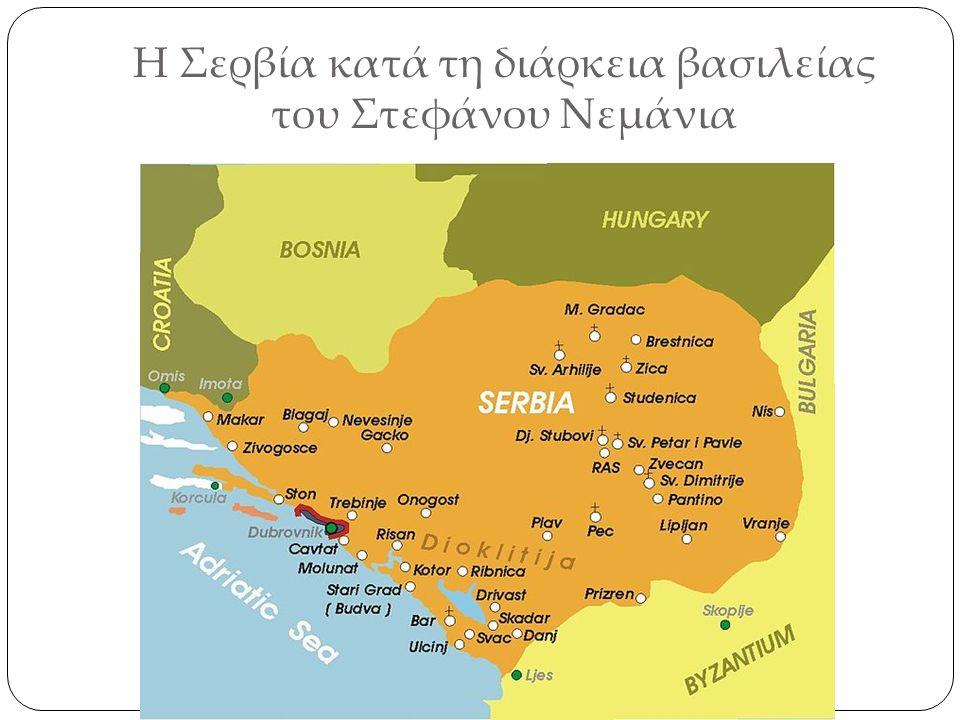 Η Σερβία κατά τη διάρκεια βασιλείας του Στεφάνου Νεμάνια