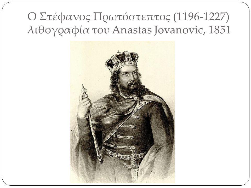 Ο Στέφανος Πρωτόστεπτος (1196-1227) λιθογραφία του Anastas Jovanovic, 1851