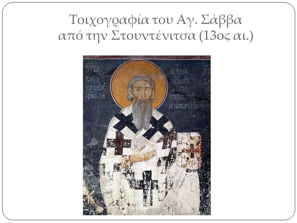 Τοιχογραφία του Αγ. Σάββα από την Στουντένιτσα (13ος αι.)