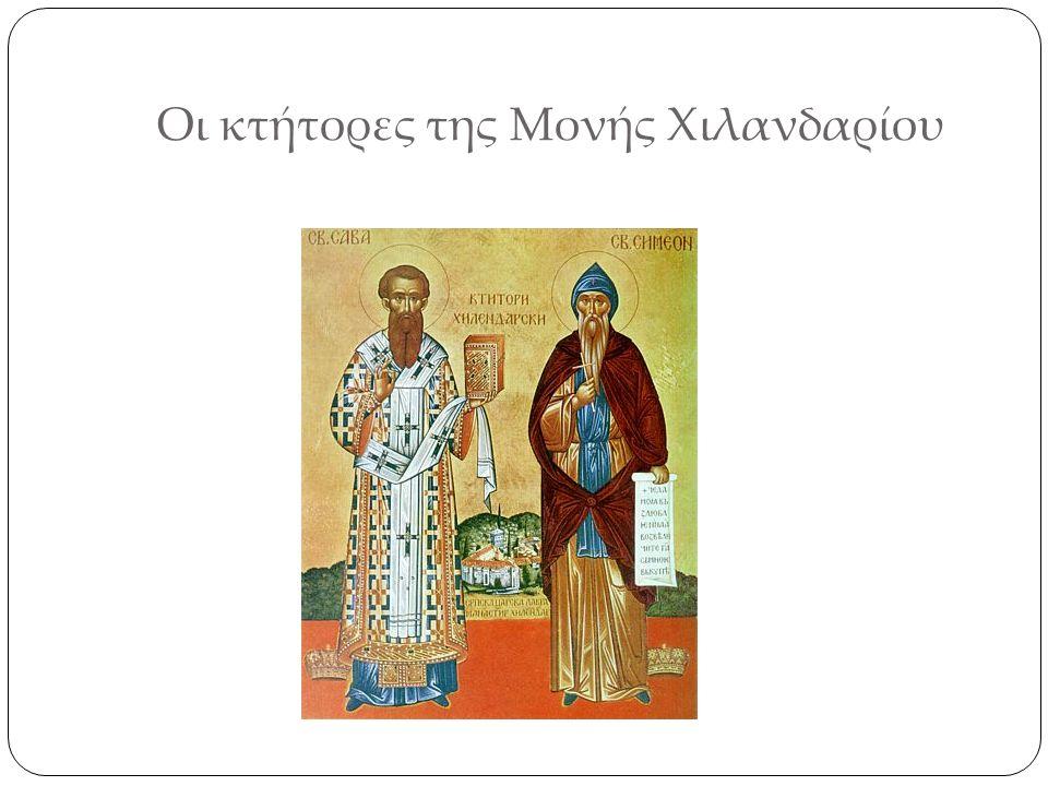 Οι κτήτορες της Μονής Χιλανδαρίου