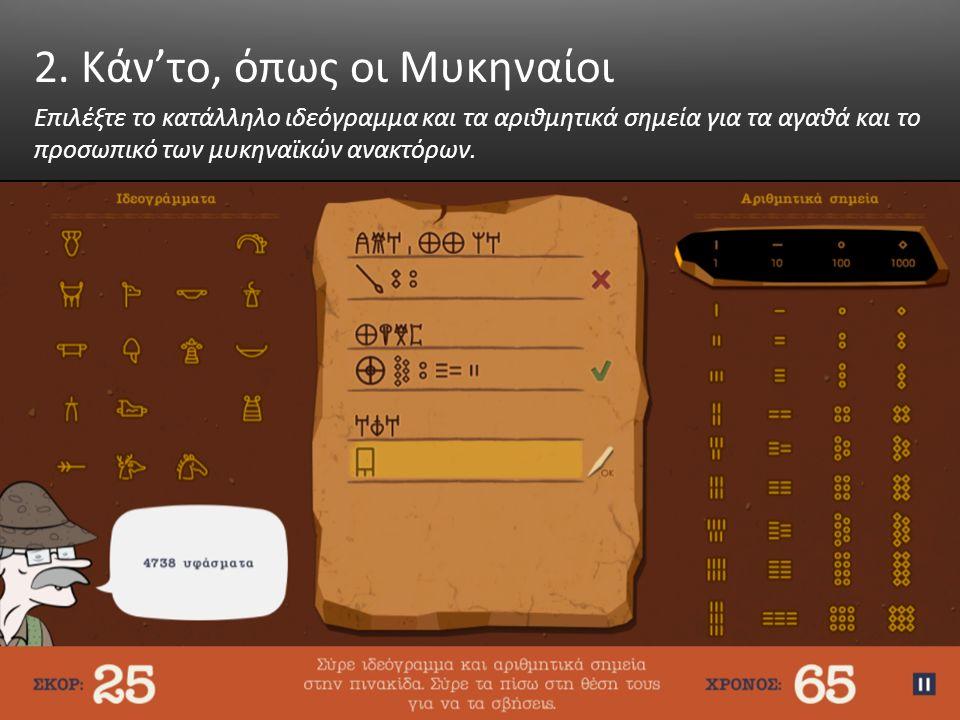 2. Κάν'το, όπως οι Μυκηναίοι Επιλέξτε το κατάλληλο ιδεόγραμμα και τα αριθμητικά σημεία για τα αγαθά και το προσωπικό των μυκηναϊκών ανακτόρων.