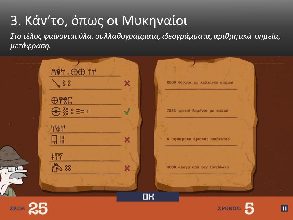 3. Κάν'το, όπως οι Μυκηναίοι Στο τέλος φαίνονται όλα: συλλαβογράμματα, ιδεογράμματα, αριθμητικά σημεία, μετάφραση.