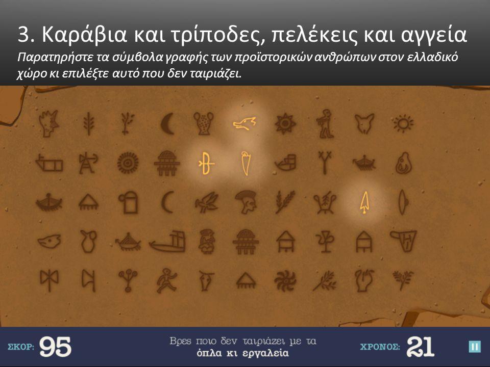 3. Καράβια και τρίποδες, πελέκεις και αγγεία Παρατηρήστε τα σύμβολα γραφής των προϊστορικών ανθρώπων στον ελλαδικό χώρο κι επιλέξτε αυτό που δεν ταιρι