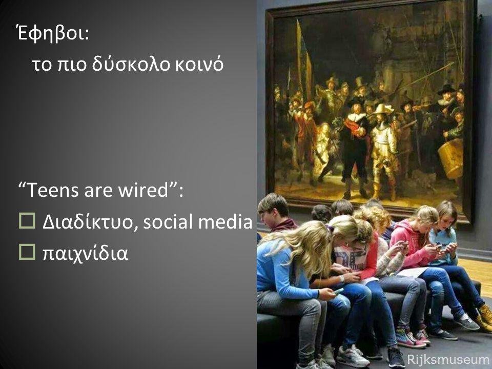 Έφηβοι: το πιο δύσκολο κοινό Teens are wired :  Διαδίκτυο, social media  παιχνίδια Rijksmuseum