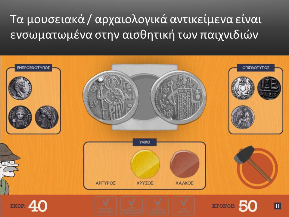 Τα μουσειακά / αρχαιολογικά αντικείμενα είναι ενσωματωμένα στην αισθητική των παιχνιδιών