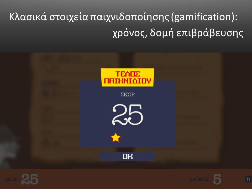 Κλασικά στοιχεία παιχνιδοποίησης (gamification): χρόνος, δομή επιβράβευσης