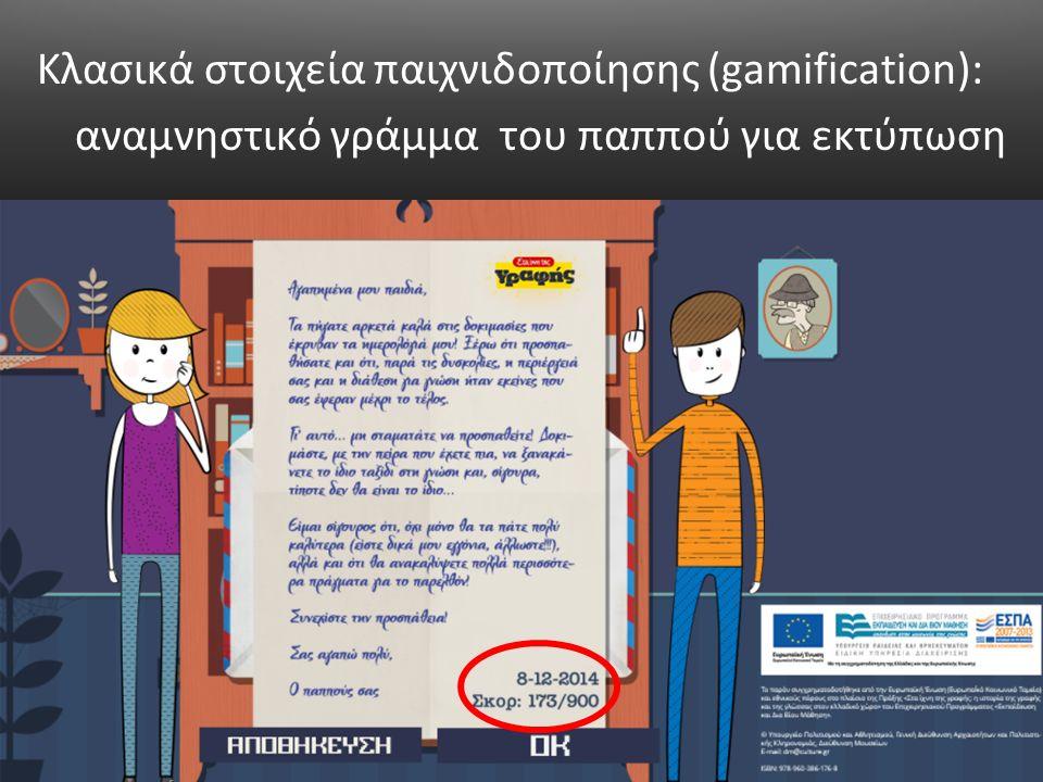 Κλασικά στοιχεία παιχνιδοποίησης (gamification): αναμνηστικό γράμμα του παππού για εκτύπωση
