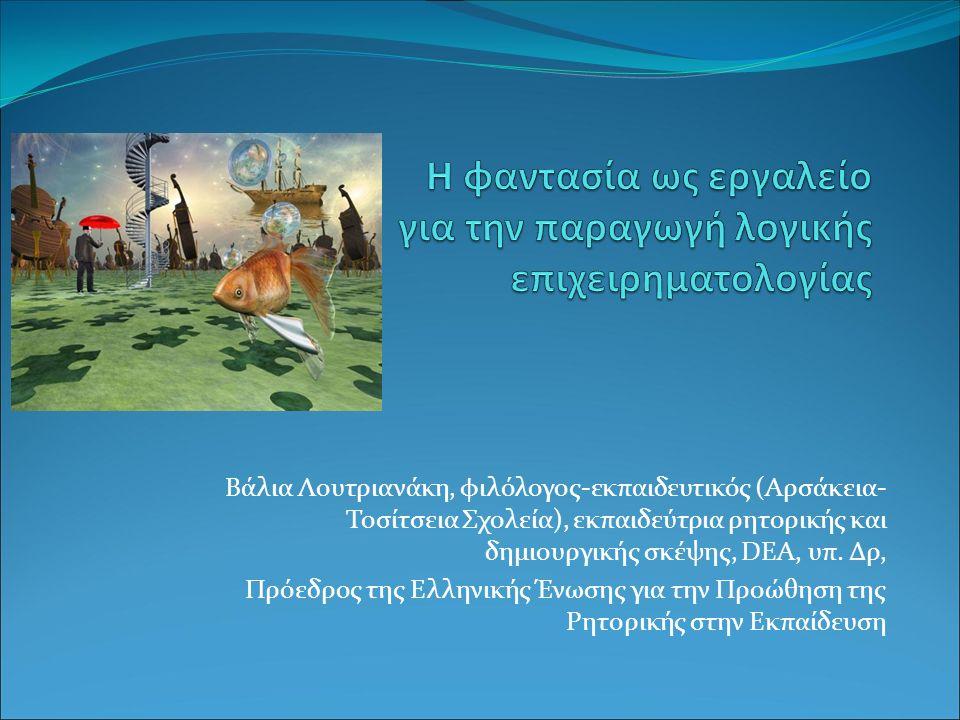 Βάλια Λουτριανάκη, φιλόλογος-εκπαιδευτικός (Αρσάκεια- Τοσίτσεια Σχολεία), εκπαιδεύτρια ρητορικής και δημιουργικής σκέψης, DEA, υπ.