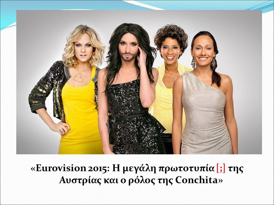 «Eurovision 2015: Η μεγάλη πρωτοτυπία [;] της Αυστρίας και ο ρόλος της Conchita»