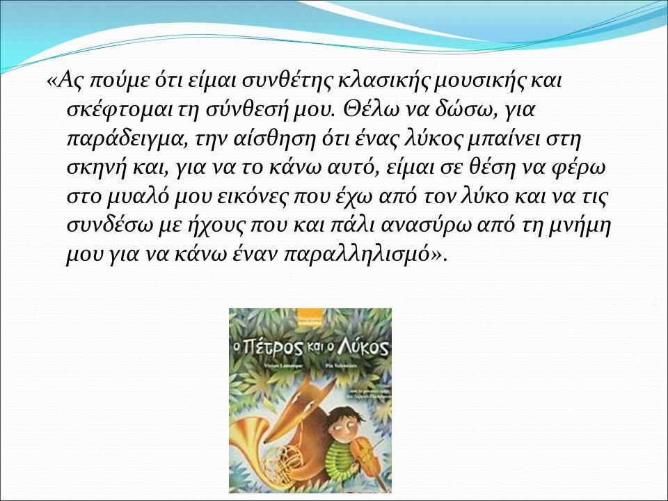 Εφαρμογές στο μάθημα της Νεοελληνικής Γλώσσας, στους ομίλους ρητορικής τέχνης, Αντιλογίας και δημιουργικής σκέψης