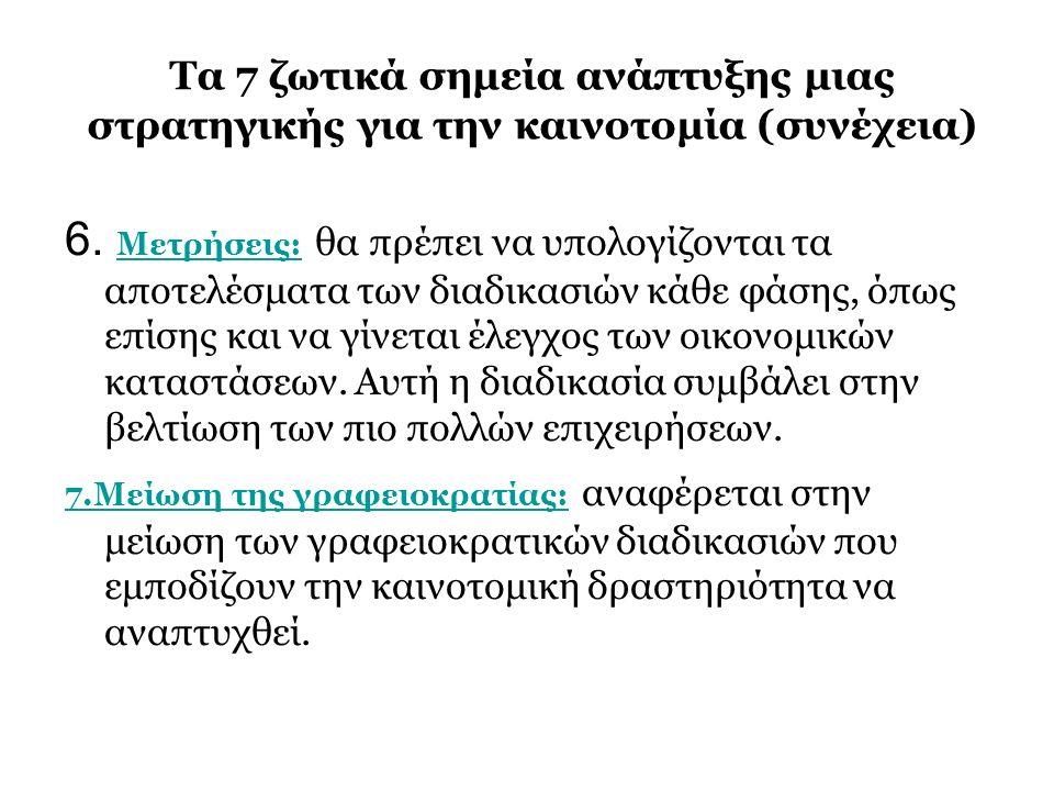 Τα 7 ζωτικά σημεία ανάπτυξης μιας στρατηγικής για την καινοτομία (συνέχεια) 6.