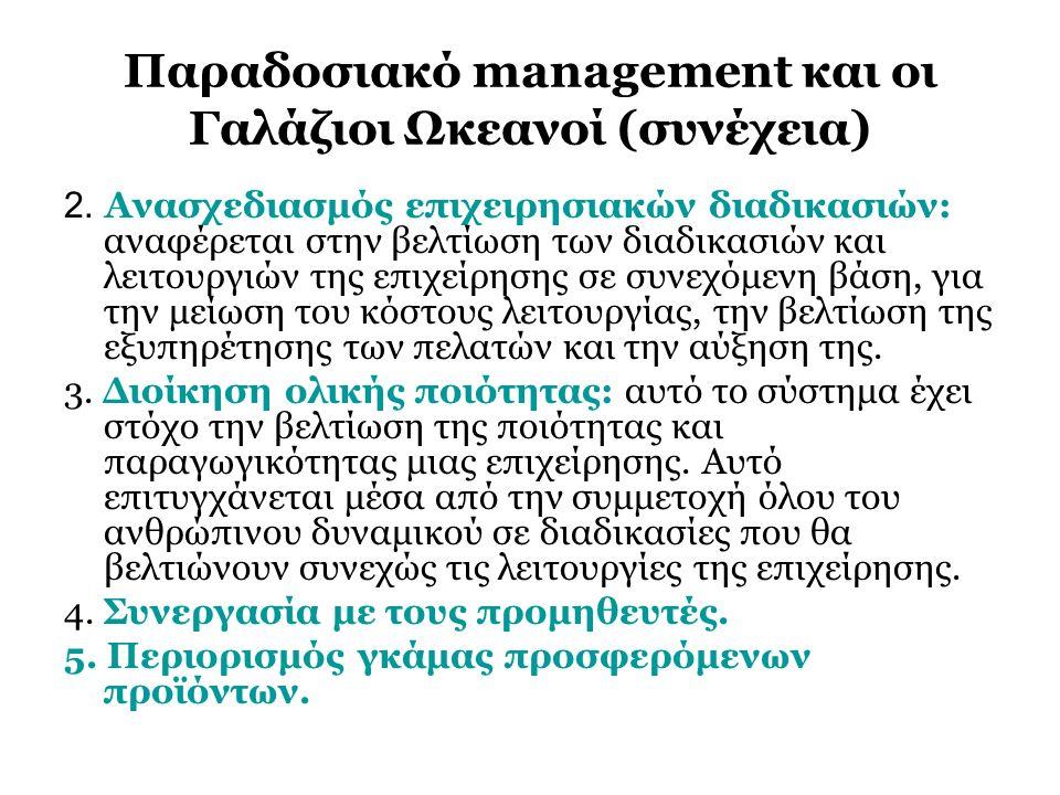 Παραδοσιακό management και οι Γαλάζιοι Ωκεανοί (συνέχεια) 2. Ανασχεδιασμός επιχειρησιακών διαδικασιών: αναφέρεται στην βελτίωση των διαδικασιών και λε