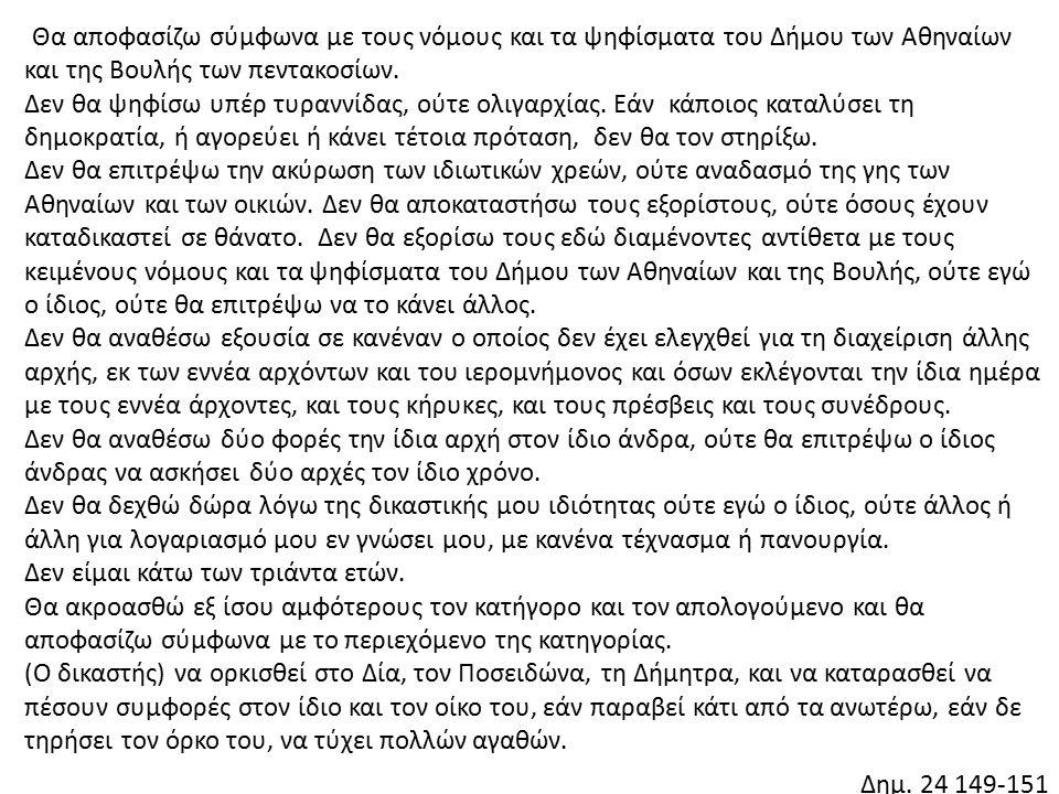 Θα αποφασίζω σύμφωνα με τους νόμους και τα ψηφίσματα του Δήμου των Αθηναίων και της Βουλής των πεντακοσίων.