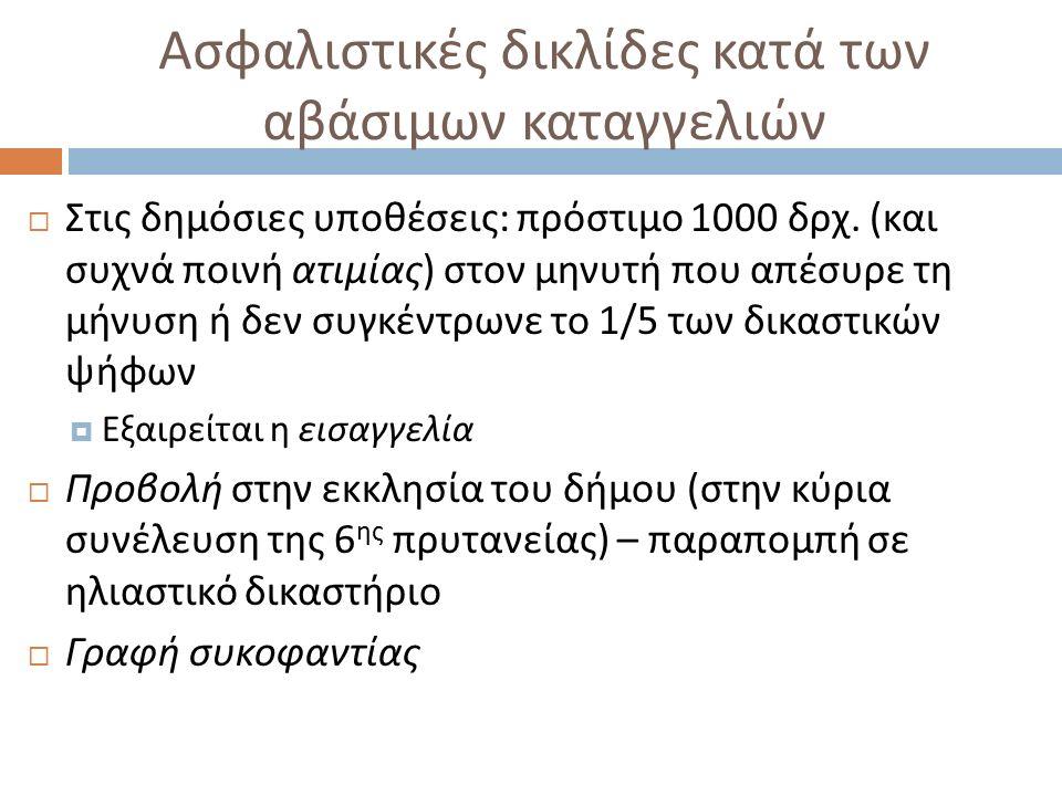 Ασφαλιστικές δικλίδες κατά των αβάσιμων καταγγελιών  Στις δημόσιες υποθέσεις : πρόστιμο 1000 δρχ.