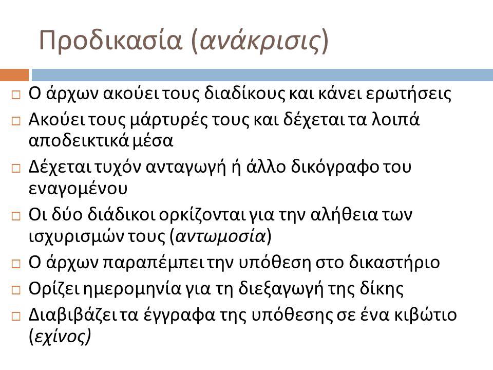 Αποδεικτικά μέσα  Μάρτυρες  Τον 5 ο αιώνα : καταθέτουν προφορικά  Τον 4 ο αιώνα : υποβάλλουν γραπτή κατάθεση που διαβάζεται στο δικαστήριο  Έγγραφα ( π.