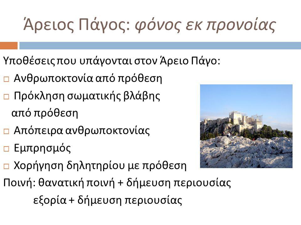 Παλλάδιον : φόνος μή εκ προνοίας Υποθέσεις που υπάγονται στο Παλλάδιον :  ἀκούσιος φόνος αθηναίου πολίτη  ἐκούσιος φόνος μετοίκου, ξένου, δούλου  Βούλευσις  Περιπτώσεις όπου λείπει η φυσική αμεσότητα  Ηθική αυτουργία  Το Παλλάδιον ( ναός της Παλλάδος Αθηνάς ) βρίσκεται εκτός των τειχών, κοντά στο ναό του Ολυμπίου Διός  Ποινή ακούσιου φόνου : Εξορία  Δεν επιβαλλόταν ποινή σε περίπτωση συγγνώμης ( αἴδεσις ) που είχε παρασχεθεί από το θύμα ή από τους συγγενείς του  Ποινή βουλεύσεως : ίδια με φυσικού αυτουργού