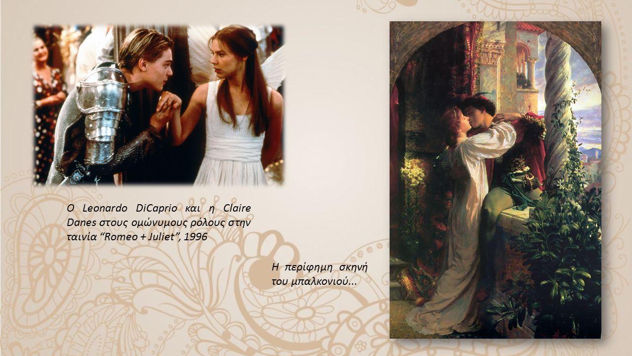 Ο Leonardo DiCaprio και η Claire Danes στους ομώνυμους ρόλους στην ταινία Romeo + Juliet , 1996 Η περίφημη σκηνή του μπαλκονιού...