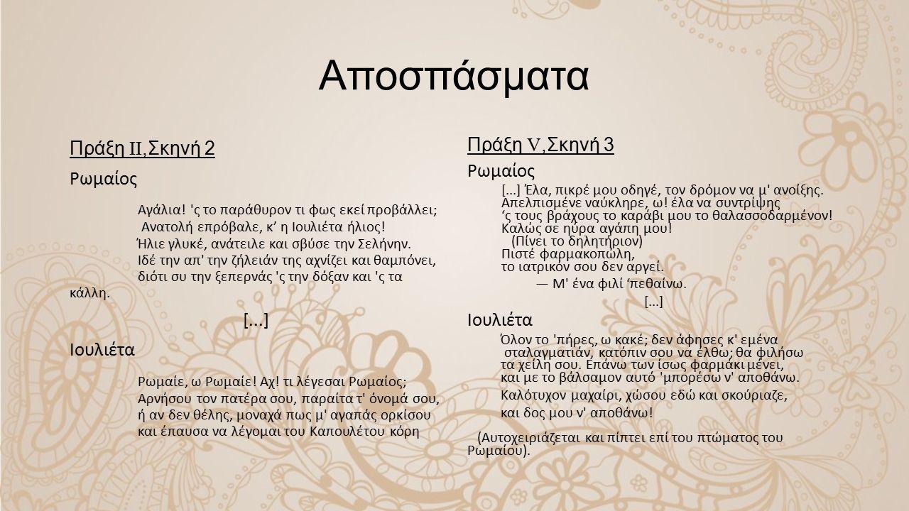 Αποσπάσματα Πράξη II,Σκηνή 2 Ρωμαίος Αγάλια.