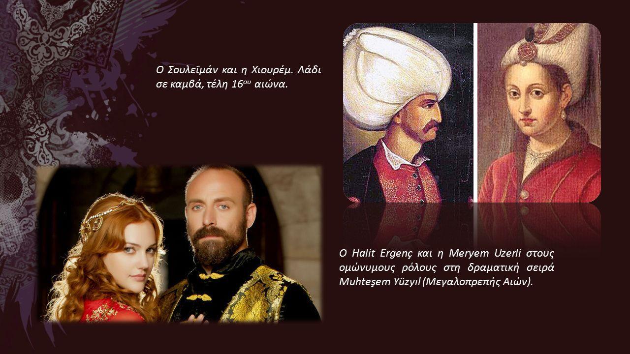 Ο Halit Ergenç και η Meryem Uzerli στους ομώνυμους ρόλους στη δραματική σειρά Muhteşem Yüzyıl (Μεγαλοπρεπής Αιών).