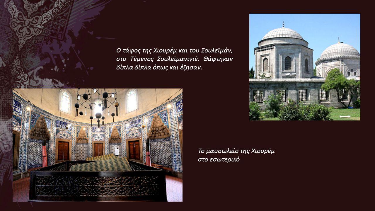 Το μαυσωλείο της Χιουρέμ στο εσωτερικό Ο τάφος της Χιουρέμ και του Σουλεϊμάν, στο Τέμενος Σουλεϊμανιγιέ.