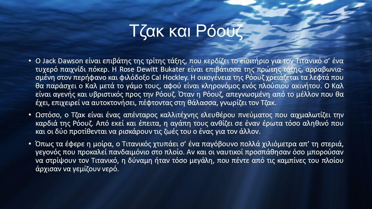 Τζακ και Ρόουζ Το νερό ξεχύθηκε στον Τιτανικό αναγκάζοντας τις γυναίκες και τα παιδιά της πρώτης τάξης να εγκαταλείψουν το πλοίο στις σωσίβιες λέμβους.