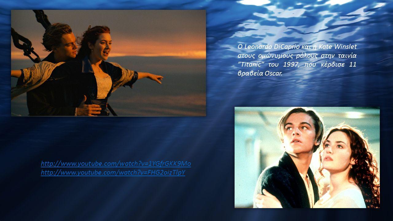 Ο Leonardo DiCaprio και η Kate Winslet στους ομώνυμους ρόλους στην ταινία Titanic του 1997, που κέρδισε 11 βραβεία Oscar.
