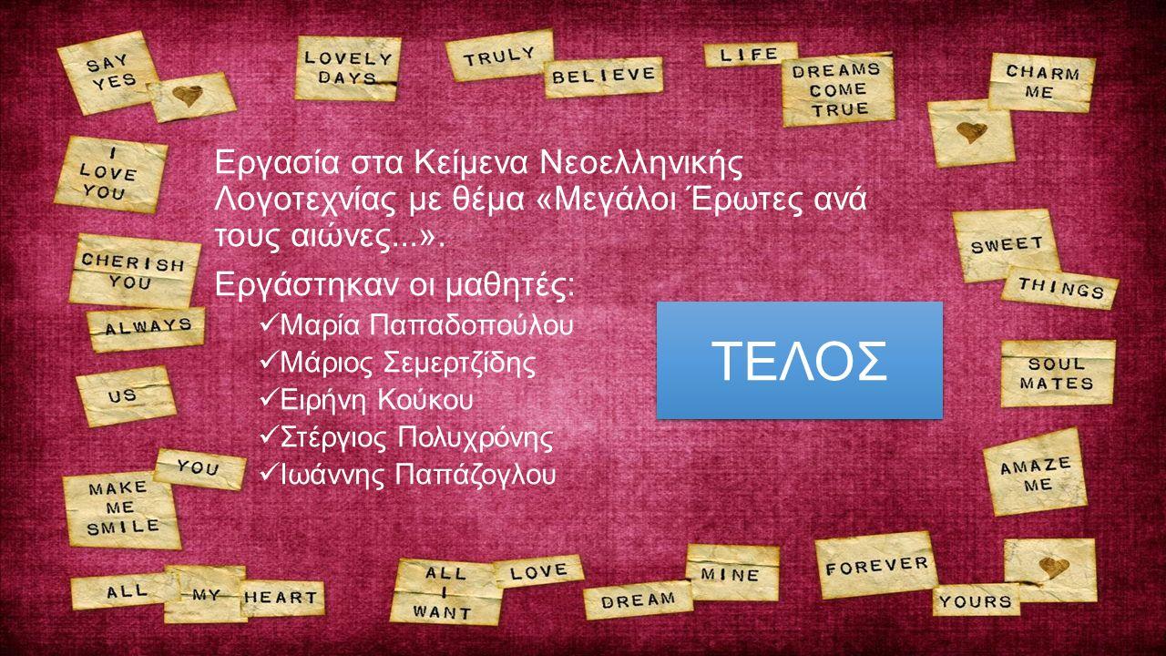 Εργασία στα Κείμενα Νεοελληνικής Λογοτεχνίας με θέμα «Μεγάλοι Έρωτες ανά τους αιώνες...».