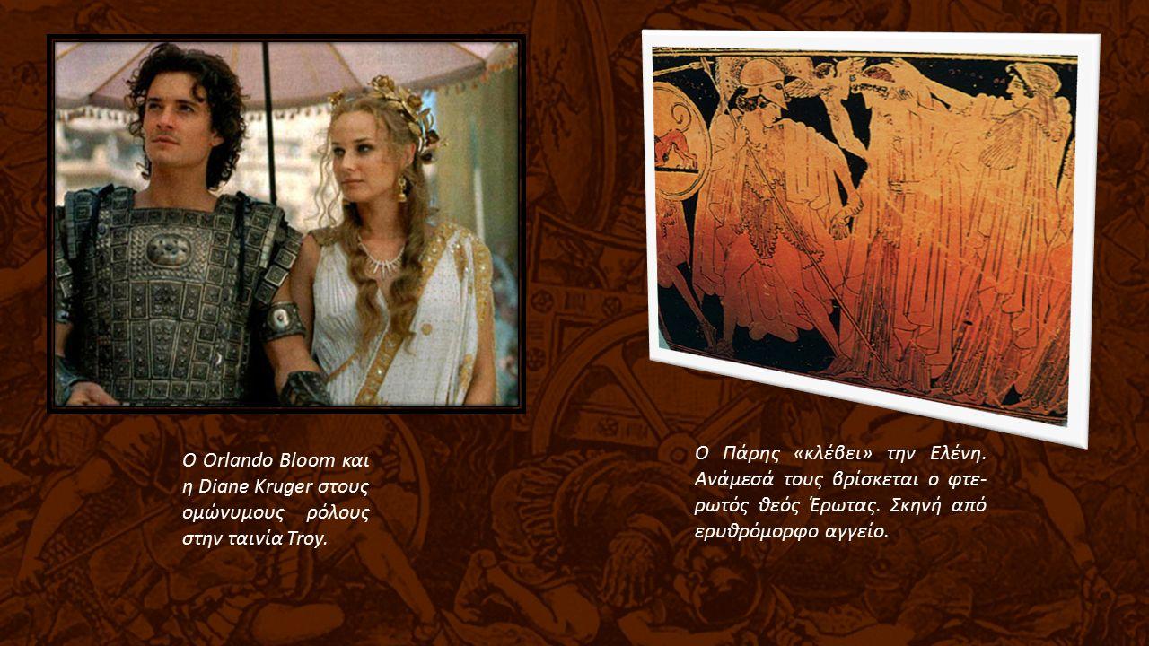 Ο Orlando Bloom και η Diane Kruger στους ομώνυμους ρόλους στην ταινία Troy.