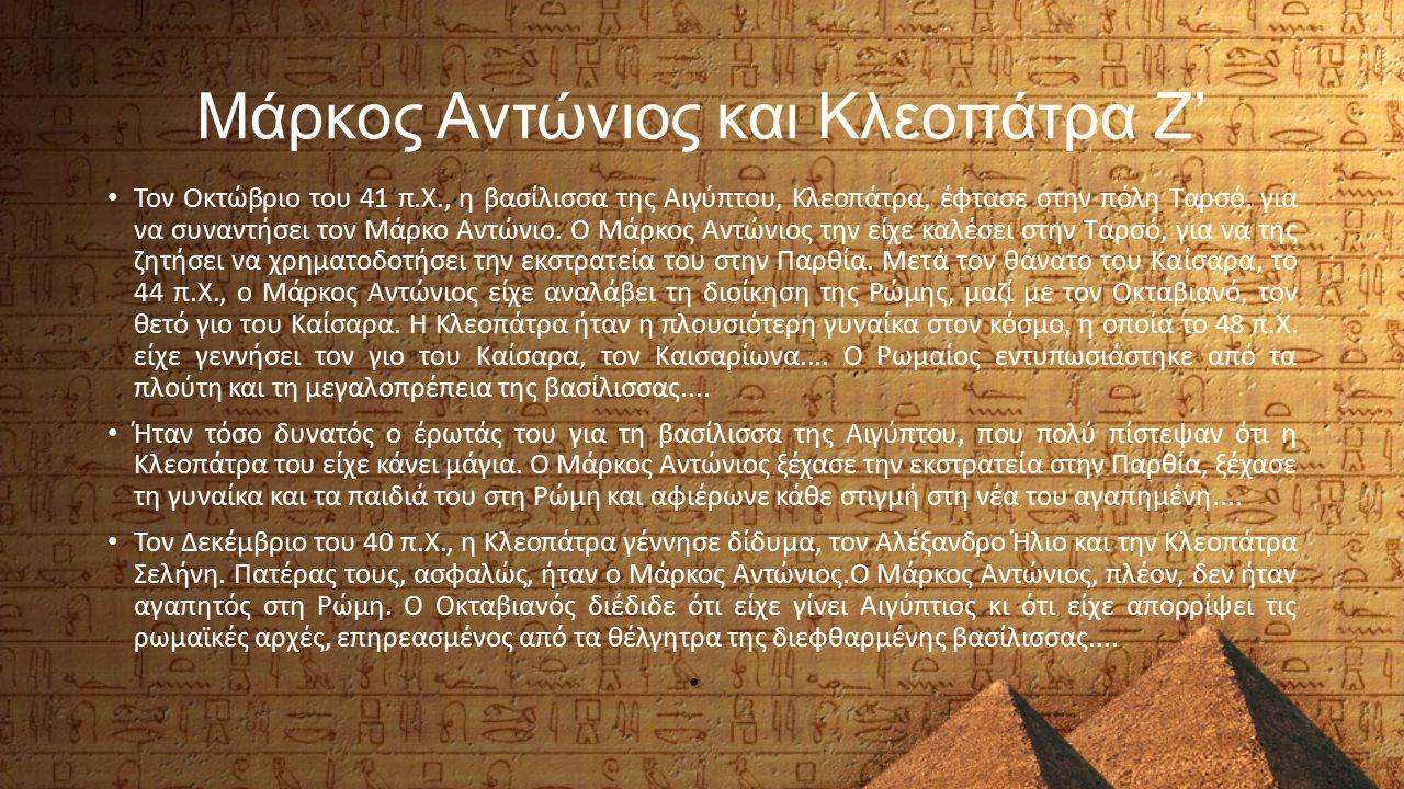 Μάρκος Αντώνιος και Κλεοπάτρα Ζ' Τον Οκτώβριο του 41 π.Χ., η βασίλισσα της Αιγύπτου, Κλεοπάτρα, έφτασε στην πόλη Ταρσό, για να συναντήσει τον Μάρκο Αντώνιο.