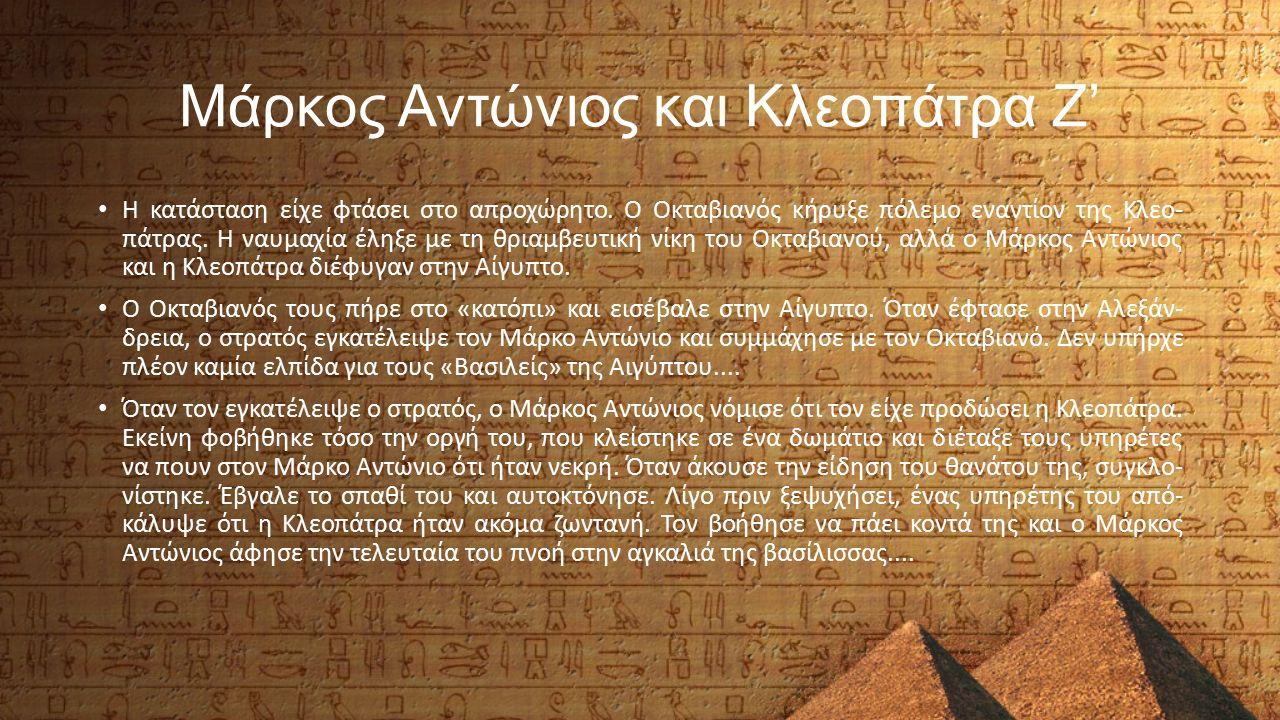Μάρκος Αντώνιος και Κλεοπάτρα Ζ' Ο Οκταβιανός βρήκε την Κλεοπάτρα πάνω απ' το πτώμα του αγαπημένου της.