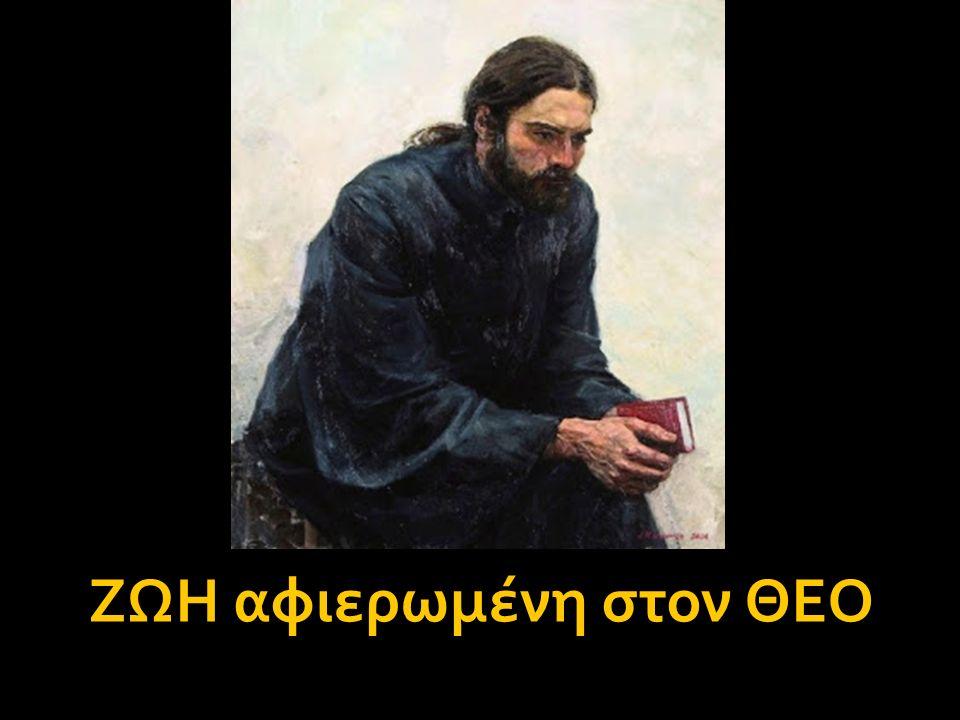 ΖΩΗ αφιερωμένη στον ΘΕΟ
