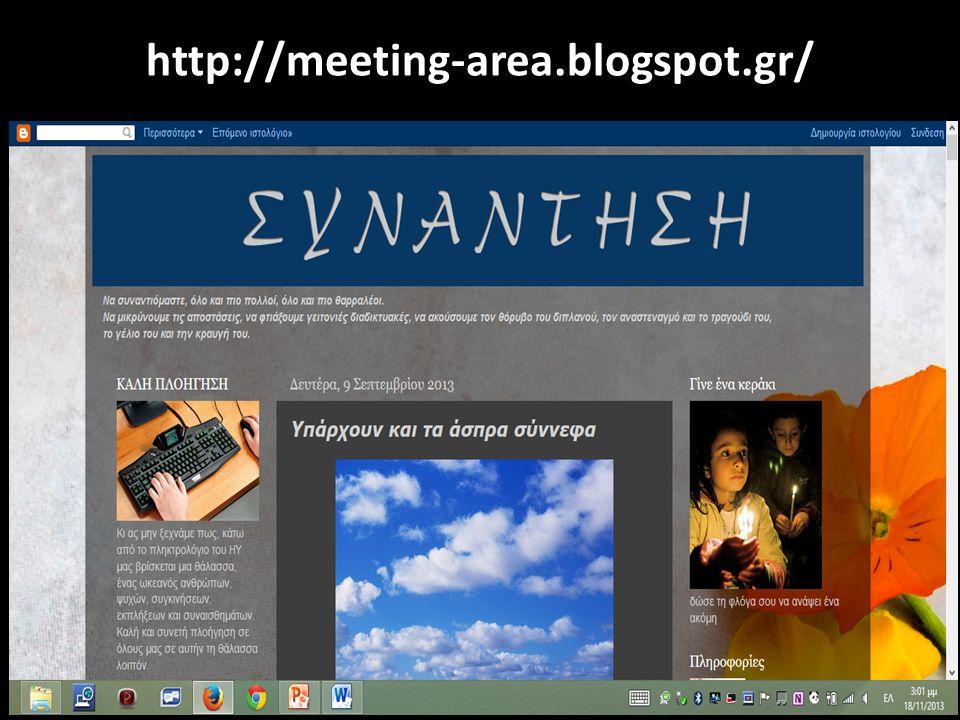http://meeting-area.blogspot.gr/