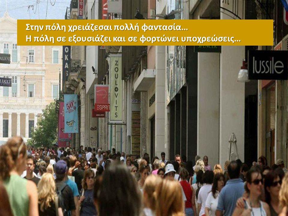 Στην πόλη προσπερνάς και σε προσπερνάνε… Στην πόλη το βουητό σκεπάζει την εσωτερική φωνή μας… Στην πόλη παίζουμε ρόλους και αλλάζουμε κοστούμια… Η πόλη εισβάλει και στο υπνοδωμάτιό μας… Στην πόλη χρειάζεσαι πολλή φαντασία… Η πόλη σε εξουσιάζει και σε φορτώνει υποχρεώσεις…